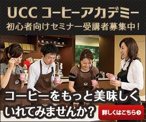 UCCコーヒーアカデミー初心者向けセミナー受講者募集中!コーヒーをもっとおいしく淹れてみませんか?詳しくはこちらをクリック