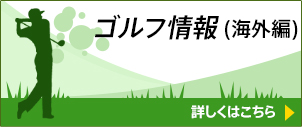 ゴルフ情報(海外編)