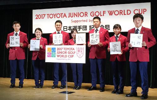 トヨタジュニアワールドカップの記者会見に出席した男女日本代表選手