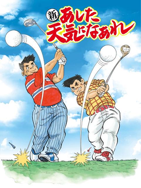 5月24日発売のゴルフ雑誌「ALBA」で、連載が再開されるゴルフ漫画「あした天気になあれ」(ALBA編集部提供)