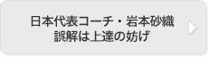 日本代表コーチ・岩本砂織誤解は上達の妨げ