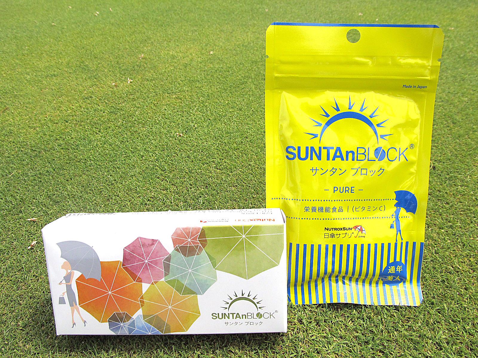 日焼けによるダメージをケアしてくれるサプリメント「サンタンブロックPURE」(右)、女性には美肌効果をプラスした「サンタンブロック」がお勧め