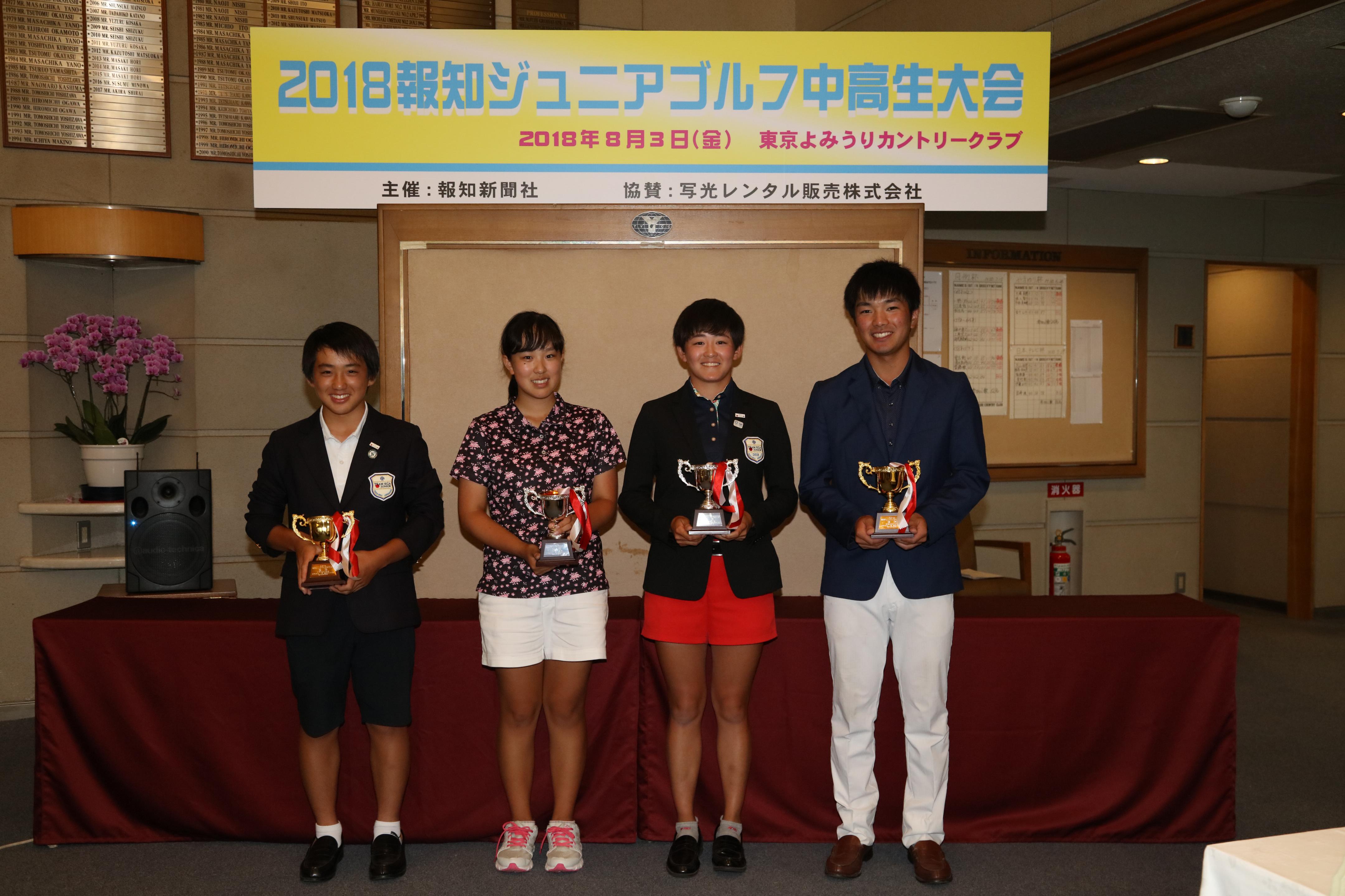 優勝カップを手に笑顔の各部門の優勝者(左から関根東馬、榎本杏果、岩井明愛、長野京介)