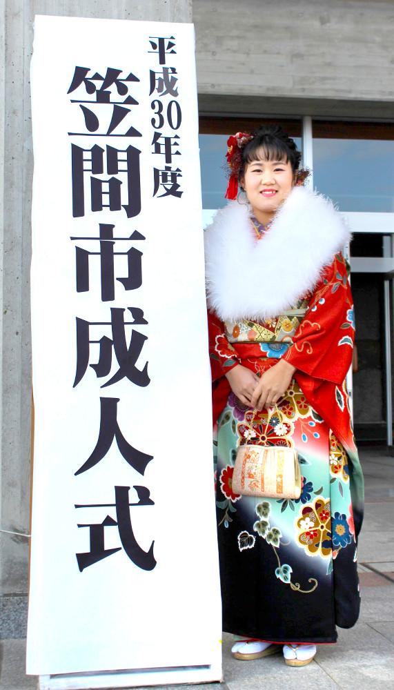茨城・笠間市の成人式に出席した畑岡奈紗(カメラ・岩原 正幸)