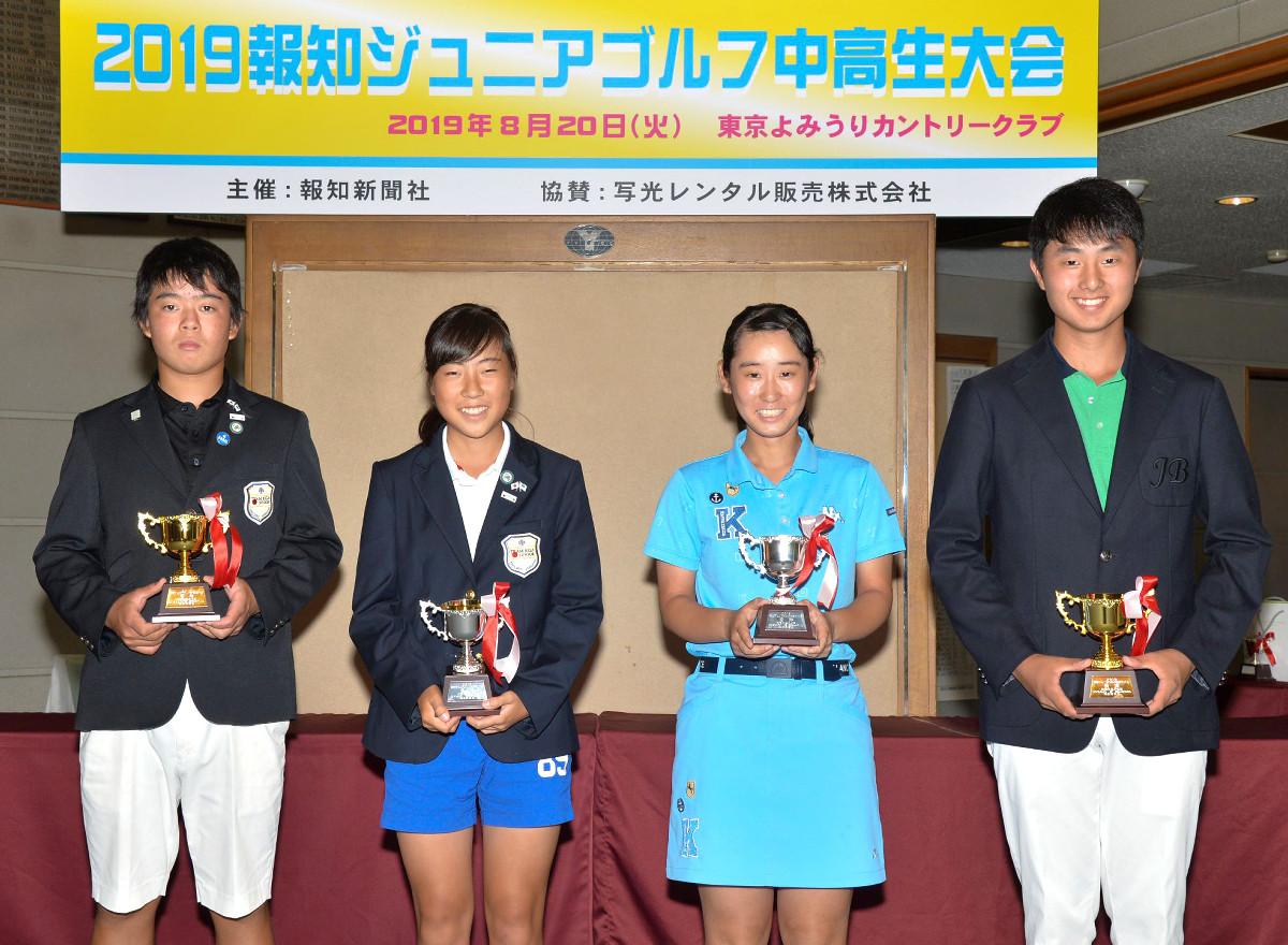 優勝カップを手に笑顔の(左から)吉沢己咲、上田澪空、森田彩音、鵜瀬璃久