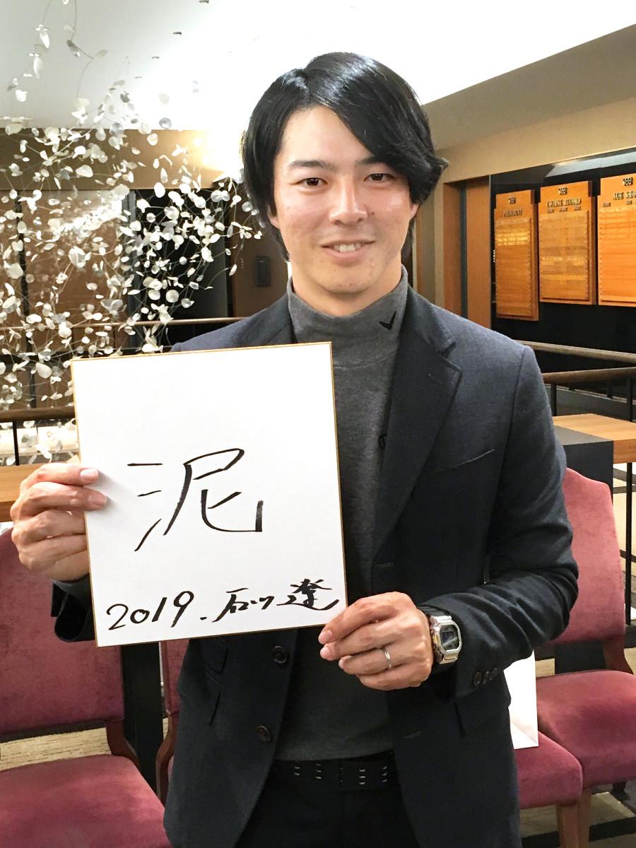 「泥」という漢字で今年を表現した石川遼