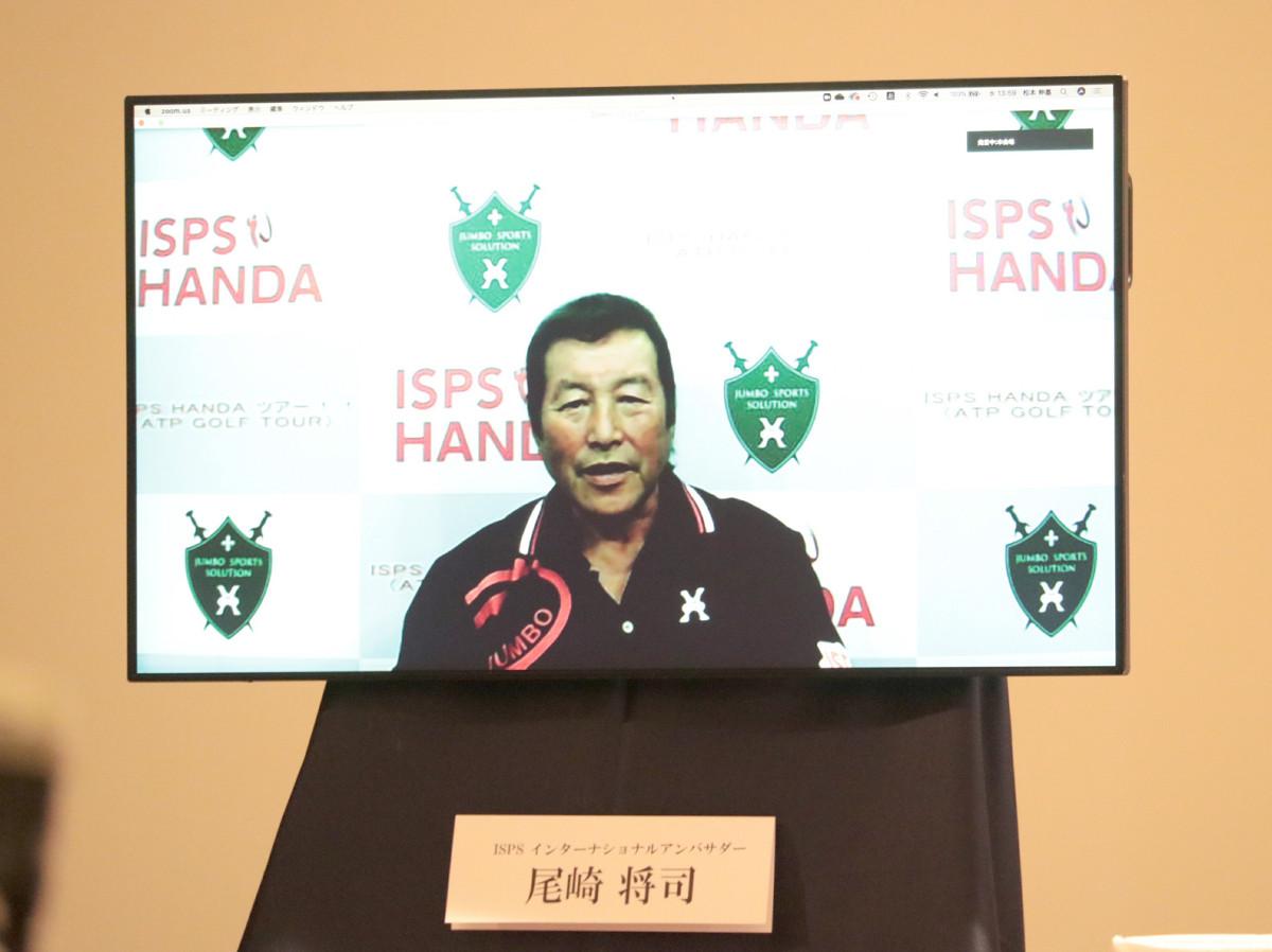 会見にオンラインで出席した尾崎将司